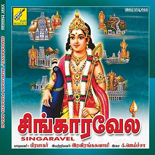 Prabhakar, Trivendram Sister - Latha & Malathi