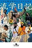 流学日記 20の国を流れたハタチの学生 (幻冬舎文庫)
