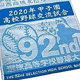 2020年 甲子園高校野球交流試合校名入り スポーツタオル 今治生産 日本製 出場校も織り込まれており 大変貴重です。 (ブルー)