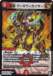 デュエルマスターズ DMEX14 7/110 震龍 ヴィガヴィガイザー (VR ベリーレア) 弩闘×十王超ファイナルウォーズ!!! (DMEX-14)