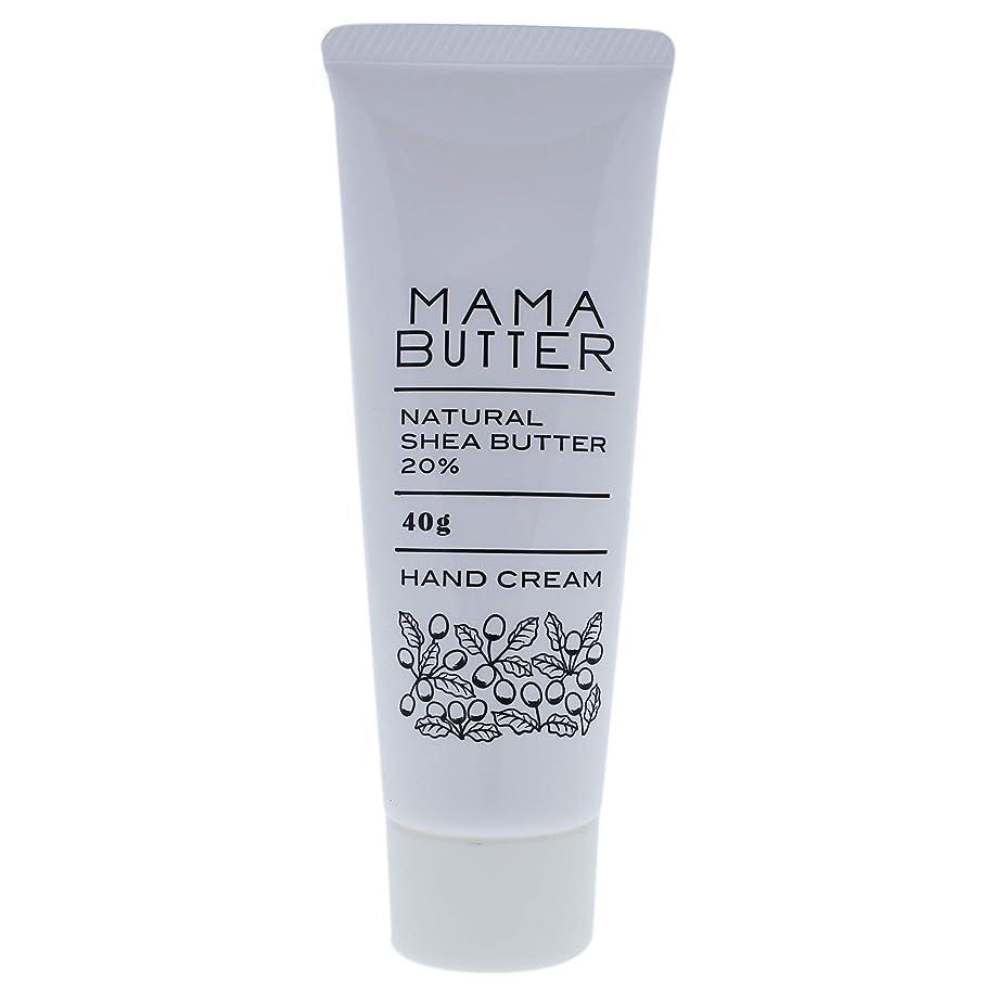 聖なるウッズ別々にママバター ナチュラル シアバター ハンドクリーム 40g