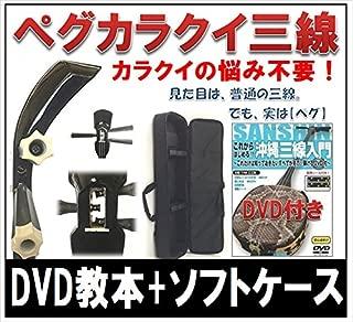 三線 ペグカラクイ三線 人工皮 初心者用12点セット + ソフトケース + DVD付き教本