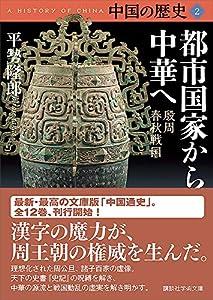 中国の歴史 2巻 表紙画像