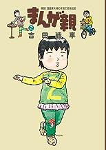 まんが親 (2) (ビッグコミックススペシャル)