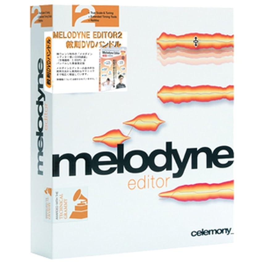 動芸術ベックスオーディオをMIDIのように編集できるMelodyneに解説DVDが付属した限定版Melodyne Editor 2教則DVDバンドル【国内正規品】