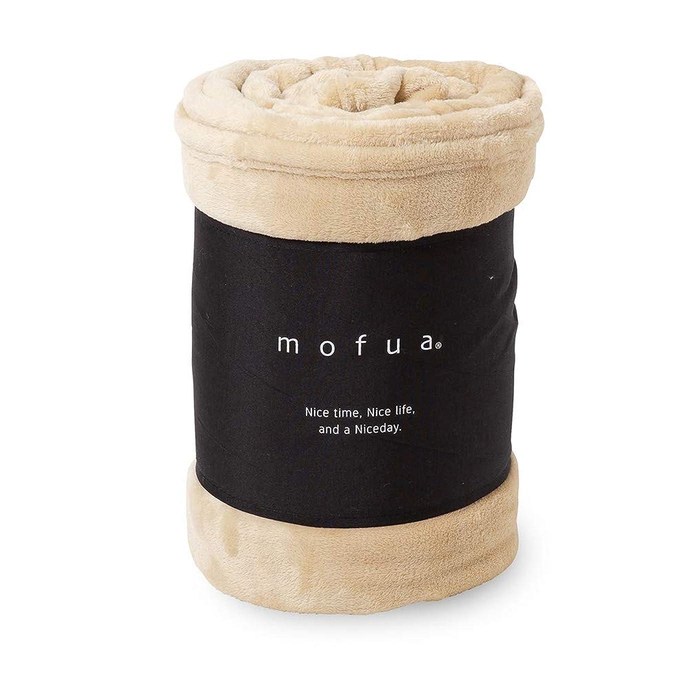 吸うのり帝国主義mofua(モフア) 毛布 シングル オールシーズン快適 エアコン対策 マイクロファイバー 1年間品質保証 洗える 140×200cm ベージュ 50000105