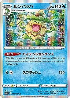 ポケモンカードゲーム S7D 004/067 ルンパッパ 水 (R レア) 拡張パック 摩天パーフェクト