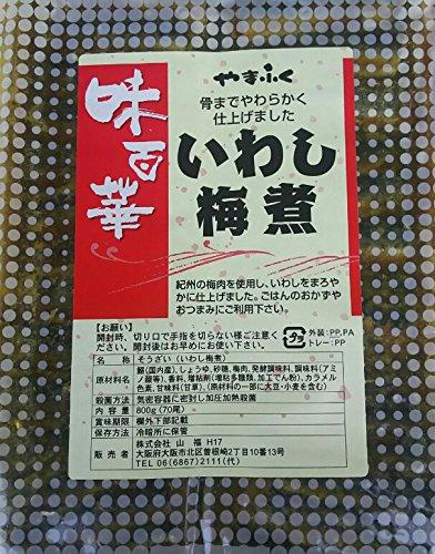 国産 頭無 いわし 梅煮 800g×6P(P約70尾) レトルト 常温 味百華 紀州の梅肉使用
