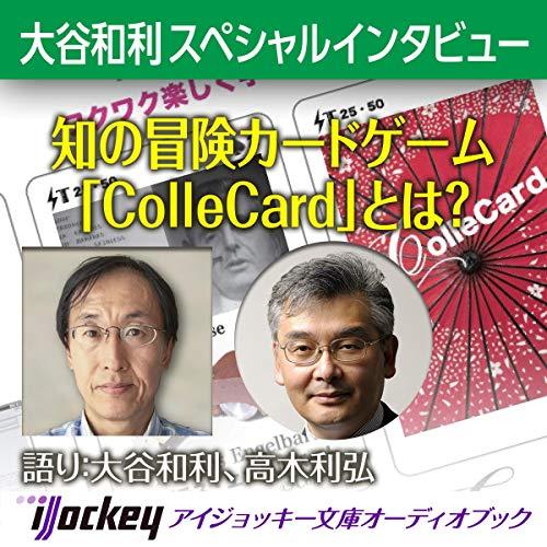 『知の冒険カードゲームColleCardとは?』のカバーアート