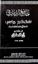 Punitha Nabiyin Ponmozhigal - Jami At Tirmidhi (Volume 4) Tamil
