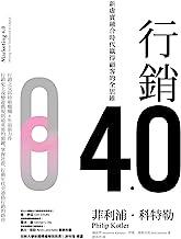 行銷4.0: 新虛實融合時代贏得顧客的全思維 (Traditional Chinese Edition)