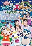NHK「おかあさんといっしょ」ファミリーコンサートしずく星(ぼし)の大ぼうけん~ヨックドランをすくえ~ [DVD]