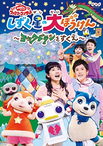 NHKエンタープライズ『「おかあさんといっしょ」ファミリーコンサート しずく星の大ぼうけん~ヨックドランをすくえ~』