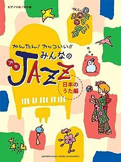 ピアノソロ かんたん! カッコいい! !  みんなのプチJAZZ 日本のうた編...