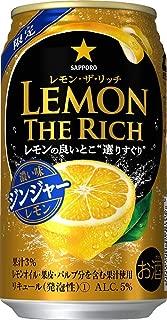 サッポロ レモン・ザ・リッチ 濃い味ジンジャーレモン [ チューハイ 350ml×24本 ]
