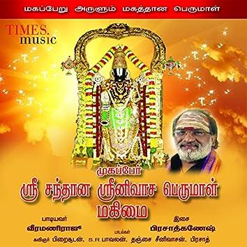 Mugappair Sri Santhana Srinivasa Perumal Mahimai