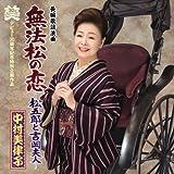 長編歌謡浪曲「無法松の恋」松五郎と吉岡夫人 歌詞