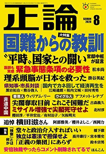 月刊正論2020年8月号(大特集 国難からの教訓)