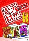 吉本印天然素材DVD第一集[DVD]