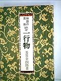 禅語の茶掛一行物〈続々〉 (1977年)