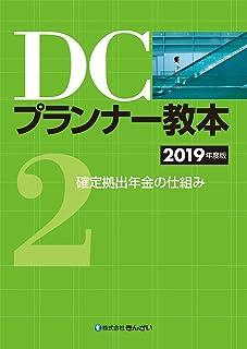 DCプランナー教本2019年度版 第2分冊 確定拠出年金の仕組み