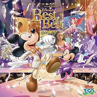 ディズニーファン読者が選んだディズニー ベスト・オブ・ベスト ~創刊350号記念盤
