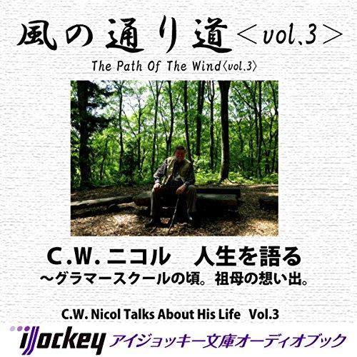 風の通り道 <vol.3> | C.W.ニコル