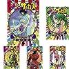 からくりサーカス (小学館文庫) 全22巻 新品セット