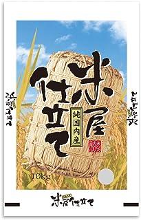 米袋 ラミ フレブレス 米屋仕立て福俵 10kg 100枚セット MN-6120