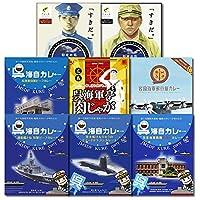 ご当地海軍カレー 8種類詰め合わせセット