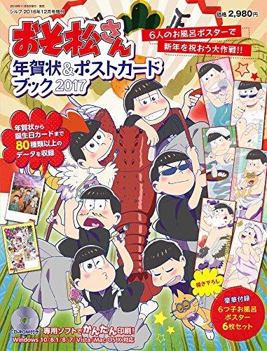 シルフ 2016年12月号増刊  おそ松さん 年賀状&ポストカードブック 2017  6人のお風呂ポスターで新年を祝おう大作戦!!