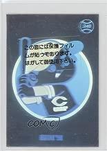 Team Logo Holograms - Hiroshima Toyo Carp (Baseball Card) 1991 BBM - [Base] #240.4