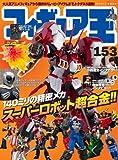 フィギュア王 no.153 特集:140ミリの精密メカスーパーロボット超合金!! (ワールド・ムック 844)