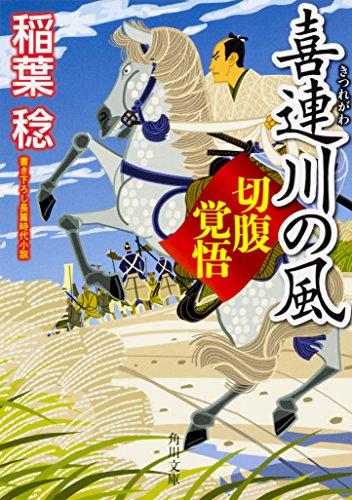 喜連川の風 切腹覚悟 (角川文庫)