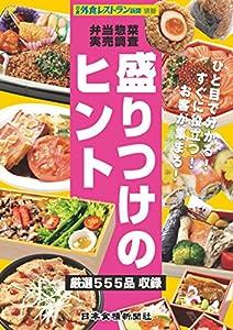 惣菜弁当実売調査-盛りつけのヒント (外食新メニュー実用百科集)