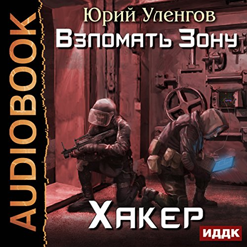 Hack into the Zone I. Hacker [Russian Edition] audiobook cover art