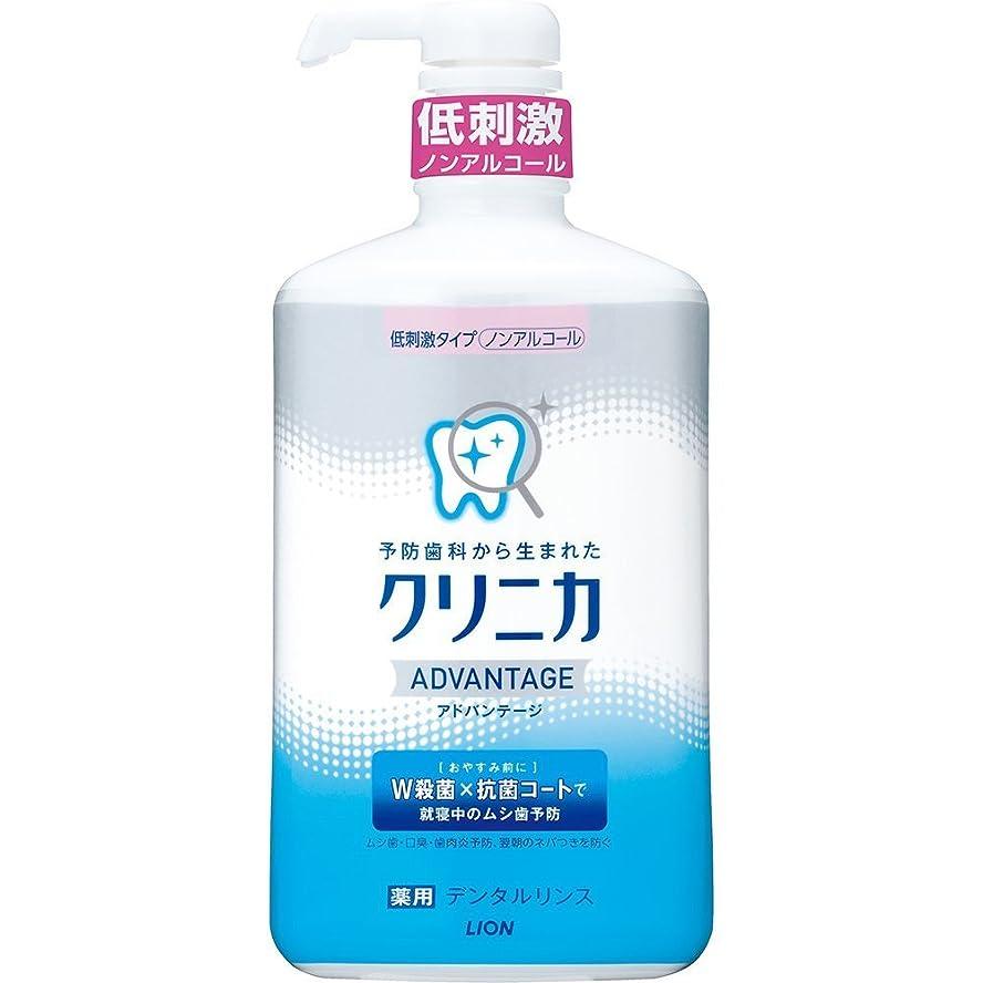 予防接種する砂カリキュラムクリニカ アドバンテージ 薬用デンタルリンス 低刺激タイプ(ノンアルコール) 900ml ×20個セット