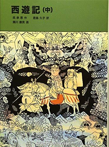 西遊記〈中〉 (福音館文庫 古典童話)