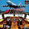 ジェットでGO! ~JAL機内販売版~