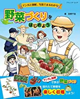 マンガと図解、写真でまるわかり 野菜づくりをはじめよう (ブティック・ムックno.1496)