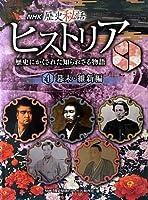 NHK歴史秘話ヒストリア―歴史にかくされた知られざる物語〈4〉幕末・維新編