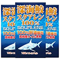 深海鮫スクアレン100  150球 3個セット