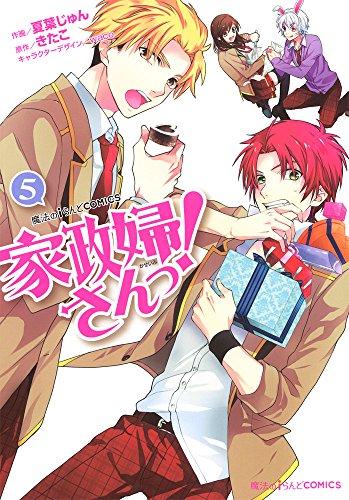 家政婦さんっ! (5) (魔法のiらんどコミックス)