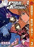 SOUL CATCHER(S)【期間限定無料】 3 (ジャンプコミックスDIGITAL)
