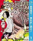 あえじゅま様の学校【期間限定無料】 1 (ジャンプコミックスDIGITAL)
