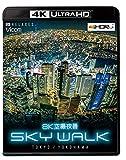 ビコム 4K Relaxes 8K空撮夜景 SKY WALK TOKYO/YOKOHAMA【4K・HDR】[VUB-5713][Ultra HD Blu-ray]