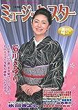 月刊ミュージック☆スター 2016年 04 月号[雑誌]
