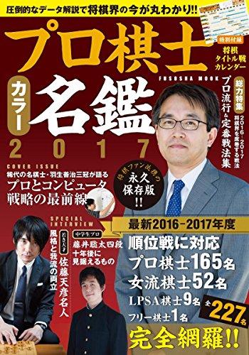 プロ棋士カラー名鑑2017 (扶桑社ムック)
