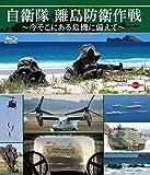 自衛隊 離島防衛作戦 ~今そこにある危機に備えて~[Blu-ray/ブルーレイ]