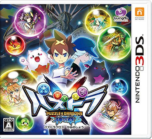 パズドラクロス 神の章 - 3DS